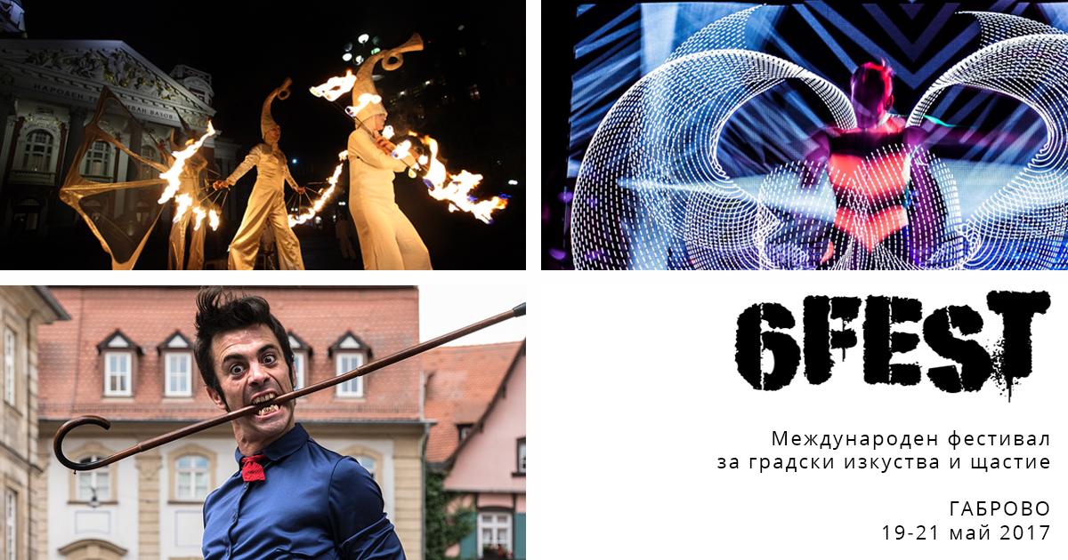 6Fest. Международен фестивал за градски изкуства и щастие. Габрово, 19-21 май 2017