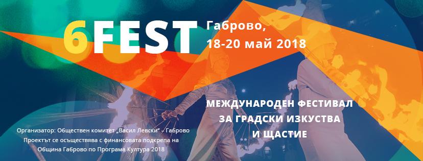 Международен фестивал за градски изкуства и щастие 6Fest Габрово 2018